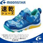 ムーンスター [セール] 子供靴 キッズスニーカー キャロット CR C2221 ブルー moonstar 急速乾燥