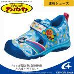 Yahoo!ムーンスター 公式ショップアンパンマン [セール] 子供靴 キッズシューズ APM C152 ブルー 急速乾燥 MOONSTAR サマーシューズ