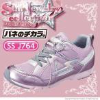 バネのチカラ 子供靴 スニーカー ムーンスタースーパースター SS J764 ピンク 運動会を応援