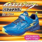 【ベイブレードバーストコラボ】バネのチカラ 子供靴 ジュニアスニーカー ムーンスター スーパースター SS J784 ブルー