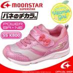 ショッピングキッズ スニーカー バネのチカラ [セール] 子供靴 女の子 キッズスニーカー ムーンスター スーパースター SS K800 ピンク 2E moonstar