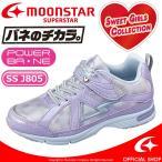 ショッピングスーパーセール バネのチカラ ムーンスター [セール] 子供靴 ジュニアスニーカー 女の子 スーパースター SS J805 パープル 2E 運動会 moonstar