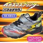 バネのチカラ ムーンスター [セール] 子供靴 キッズスニーカー 男の子 スーパースター SS K813 レインボー 運動会 速く走る moonstar