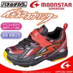 バネのチカラ ムーンスター 子供靴 [セール]  キッズスニーカー 男の子 スーパースター SS K815 レッド moonstar 運動会