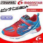 Yahoo!ムーンスター 公式ショップバネのチカラ [セール] 子供靴 ジュニアスニーカー 男の子 ムーンスター スーパースター SS J824 ブルー 2E 運動会 moonstar