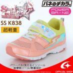 Yahoo!ムーンスター 公式ショップバネのチカラ ムーンスター [セール] 子供靴  キッズスニーカー 女の子 スーパースター SS K838 イエロー moonstar 運動会