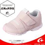 バネのチカラ [セール] 子供靴 キッズスニーカー ムーンスター スーパースターSS K918 ピンク