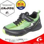 Yahoo!ムーンスター 公式ショップバネのチカラ [セール] 子供靴 ジュニアスニーカー ムーンスター スーパースター SS J929 グリーン MOONSTAR 運動会 防水