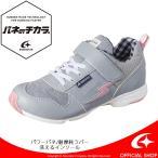 Yahoo!ムーンスター 公式ショップバネのチカラ [セール] 子供靴 ジュニアスニーカー ムーンスター スーパースターSS J947 グレイ