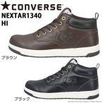 ショッピングスノーシューズ コンバース スノトレ スノーシューズ メンズ/レディース NEXTAR1340 HI converse 防水