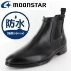 ビジネスシューズ  防水 レインブーツ 【セール】 メンズ ムーンスター SPH4401 ブラック