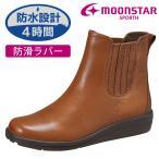レディース ブーツ 【セール】 ムーンスター スポルス SP1771WP ライトブラウン