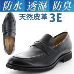 ビジネスシューズ [セール] メンズ 紳士靴 透湿防水