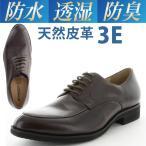 ビジネスシューズ [セール] メンズ 紳士靴 透湿防水ビ