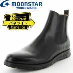 ムーンスター メンズ 本革 ブーツ [セール50%OFF] 撥水加工 ワールドマーチ WM3102 ブラック moonstar