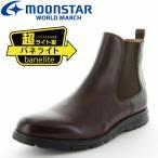 Yahoo!ムーンスター 公式ショップムーンスター メンズ 本革 ブーツ [セール50%OFF] 撥水加工 ワールドマーチ WM3102 ダークブラウン moonstar