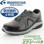 ショッピングウォーキングシューズ ウォーキングシューズ 防水 メンズ ムーンスター ワールドマーチ WM3099 グレイ moonstar