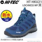 ハイテック [セール] HI-TEC メンズ/レディース ハイキングシューズ HT HKU21 LOCHNESS WP ネイビー 防水 梅雨