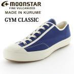 ムーンスター 国産スニーカー メンズ/レディース ファイン ヴァルカナイズ MOONSTAR FINE VULCANIZED GYM CLASSIC ネイビーホワイト MADE IN KURUME