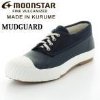 ムーンスター 国産スニーカー メンズ/レディース ファイン ヴァルカナイズ MOONSTAR FINE VULCANIZED MUDGUARD ネイビー MADE IN KURUME