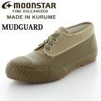 ムーンスター 国産スニーカー メンズ/レディース ファイン ヴァルカナイズ MOONSTAR FINE VULCANIZED MUDGUARD カーキ MADE IN KURUME