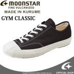 ムーンスターメンズ/レディース 国産スニーカー MOONSTAR FINE VULCANIZED GYM CLASSIC ブラック