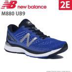 ニューバランス newbalance [セール] メンズ ランニングシューズ NB M880 UB9 2E ブルー
