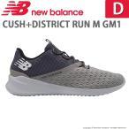 ニューバランス newbalance [セール] メンズ ランニングシューズ NB CUSH+DISTRICT RUN M GM1 D グレイ