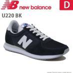 ニューバランス メンズ/レディース スニーカー NB U220 D BK ブラック newbalance