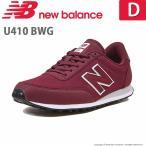 ニューバランス [2018年秋冬新作] メンズ/レディース スニーカー NB U410 D BWG バーカンディー newbalance