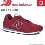 ニューバランス [セール] newbalance メンズ/レディース スニーカー NB ML373 D BUR バーガンディー