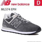 ニューバランス newbalance メンズ/レディース スニーカー NB ML574 D EPH グレイ