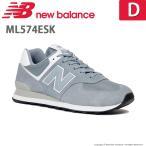 ニューバランス [セール] newbalance  メンズ/レディース スニーカー NB ML574 ESK D ライトサイクロン