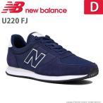 ニューバランス [セール] newbalance  メンズ/レディース スニーカー NB U220 FJ D ビィンテージインディゴ