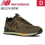 ニューバランス [セール] newbalance メンズ/レディース スニーカー NB ML574 NFM D キャンティーン