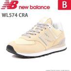 ニューバランス [セール] レディース スニーカー NB WL574 B CRA バニラ newbalance