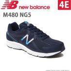 ニューバランス メンズ ランニングシューズ NB M480 NG5 4E ネイビー/グレイ new balance
