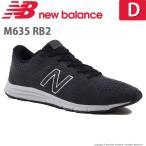 ニューバランス [セール] メンズ ランニングシューズ NB M635 D RB2 ブラック/グレイ newbalance