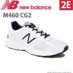 ニューバランス 【2018年春夏新作】 メンズ ランニングシューズ NB M460 CG2 2E ホワイト new balance