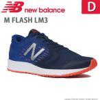 ニューバランス [セール] newbalance  メンズ ランニングシューズ NB M FLASH LM3 D ブルー