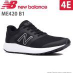 ニューバランス newbalance メンズ ランニングシューズ NB ME420 B1 4E ブラック