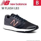 ニューバランス [セール] newbalance  レディース ランニングシューズ NB W FLASH LB3 B ブラック