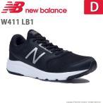 ニューバランス [セール] newbalance レディース ランニングシューズ NB W411 LB1 D ブラック/シルバー