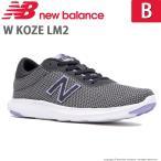 ニューバランス newbalance [セール] レディース ランニングシューズ NB W KOZE LM2 B ダークグレイ