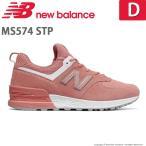 ニューバランス newbalance [セール] メンズ/レディース スニーカー NB MS574 STP D ダステッドピーチ