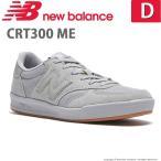 ニューバランス [セール] メンズ/レディース スニーカー NB CRT300 ME D グレイ new balance