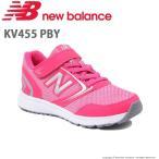 ニューバランス 【2018年春夏新作】 子供靴 キッズジュニア スニーカー NB KV455 PBY   ピンクグロー newbalance