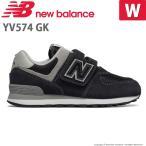 ニューバランス newbalance [セール] 子供靴 キッズジュニアスニーカー NB YV574 GK W ブラック