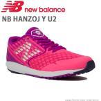 ニューバランス [セール] newbalance 子供靴 女子 キッズジュニアランニングシューズ NB HANZOJ Y U2 ピンク/パープル