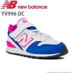 ニューバランス [セール] newbalance 子供靴 キッズジュニアスニーカー NB YV996DC ホワイト/ブルー